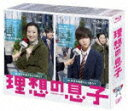 理想の息子 Blu-ray BOX【Blu-ray】