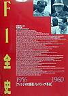 【謝恩価格本】F1全史(1956-1960)