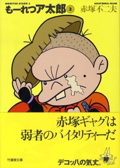 もーれつア太郎(2)画像