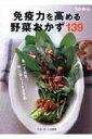 【楽天ブックスならいつでも送料無料】免疫力を高める野菜おかず139 [ ベターホーム協会 ]