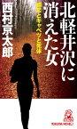 北軽井沢に消えた女 嬬恋とキャベツと死体 (Tokuma novels) [ 西村京太郎 ]