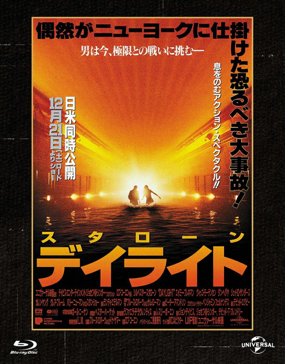 デイライト ユニバーサル思い出の復刻版 ブルーレイ【Blu-ray】