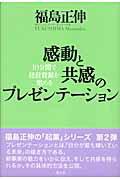 【送料無料】感動と共感のプレゼンテ-ション