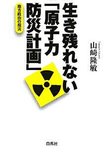 【送料無料】生き残れない「原子力防災計画」