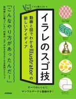 9784297119386 - 2021年Adobe Illustratorの勉強に役立つ書籍・本