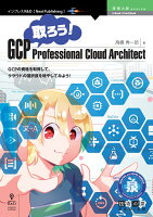 【POD】取ろう!GCP Professional Cloud Architect
