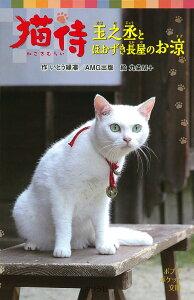 【楽天ブックスならいつでも送料無料】猫侍 [ いとう縁凛 ]