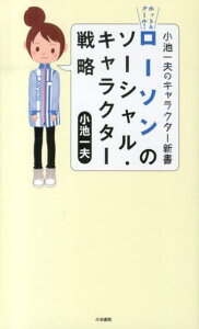 【送料無料】ローソンのソーシャル・キャラクター戦略 [ 小池一夫 ]