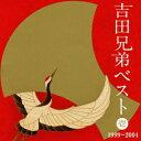 吉田兄弟ベスト 壱 1999〜2004 [ 吉田兄弟 ] - 楽天ブックス