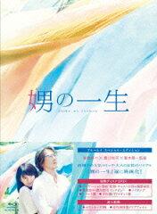 【楽天ブックスならいつでも送料無料】娚の一生 豪華版【Blu-ray】