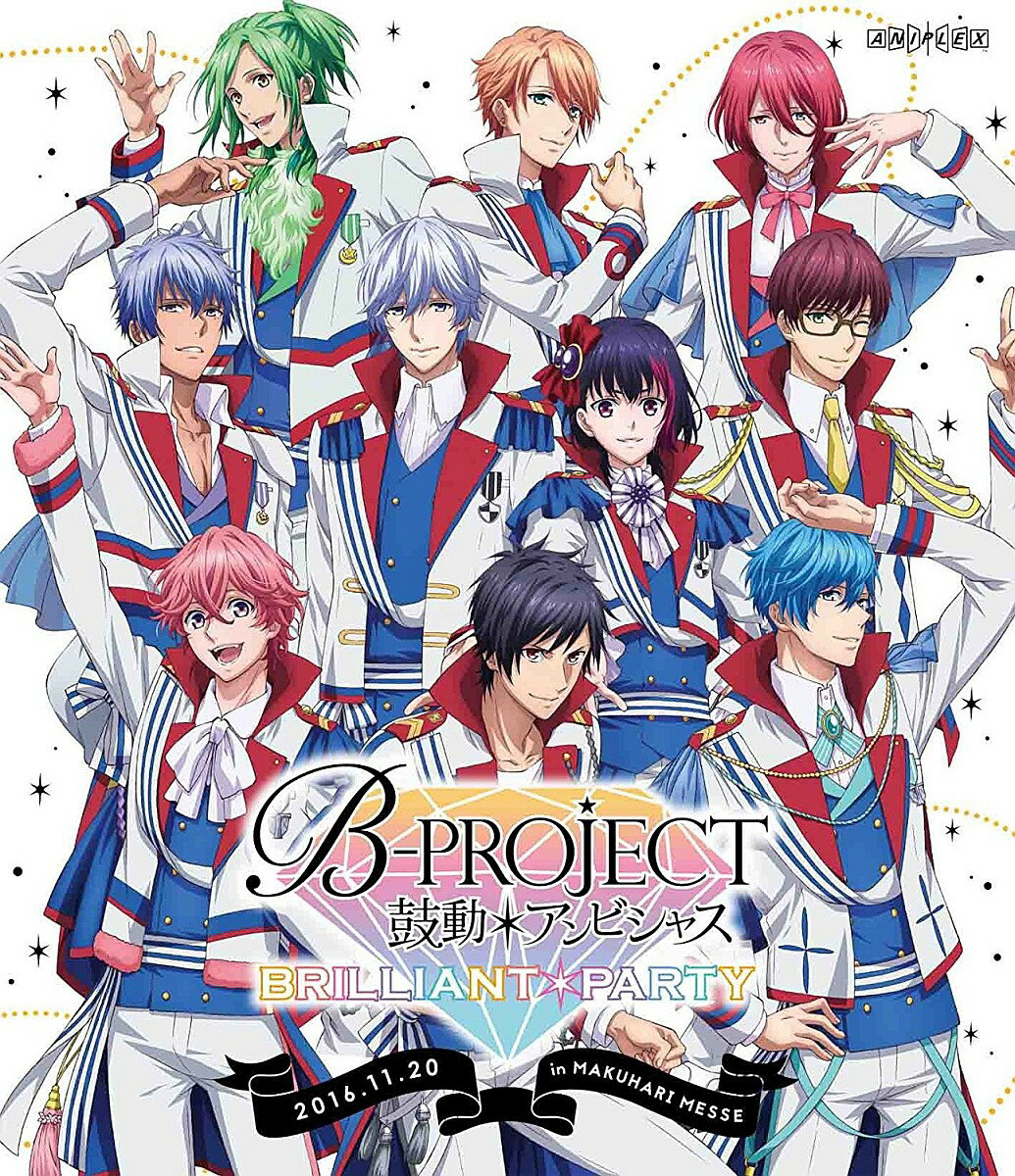 B-PROJECT 鼓動*アンビシャス BRILLIANT*PARTY【Blu-ray】画像