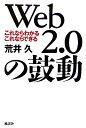 Web 2.0の鼓動