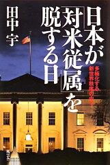 【送料無料】日本が「対米従属」を脱する日