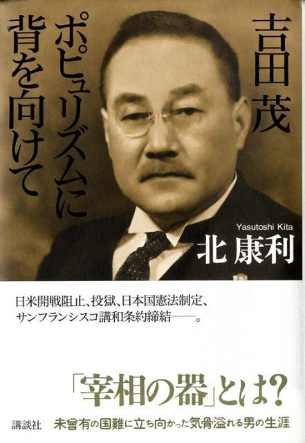 「吉田茂 ポピュリズムに背を向けて」の表紙