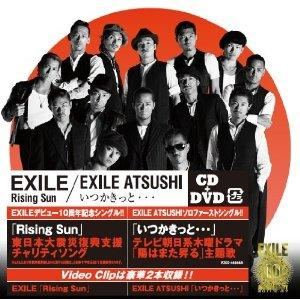 Rising Sun EXILE / いつかきっと・・・ EXILE ATSUSHI(CD+DVD) [ EXILE ]