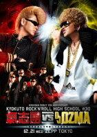 KISHIDAN DEBUT 10th ANNIVERSARY KYOKUTO ROCK'N'ROLL HIGH SCHOOL #30 氣志團 vs DJ OZMA 〜おれがあいつであいつがおれで〜