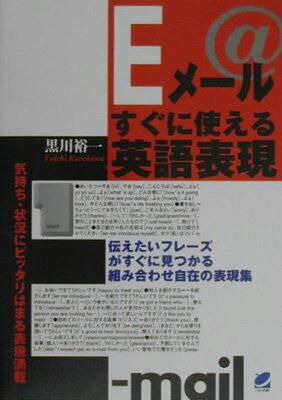 【送料無料】Eメ-ルすぐに使える英語表現