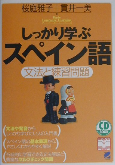 しっかり学ぶスペイン語 文法と練習問題 (CD book) [ 桜庭雅子 ]