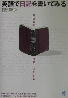 【送料無料】英語で日記を書いてみる