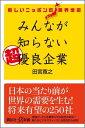 みんなが知らない超優良企業 新しいニッポンの業界地図 (講談社+α新書) [ 田宮寛之 ]