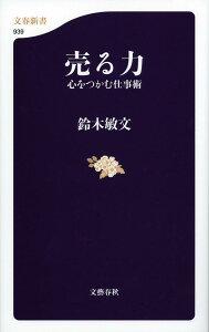 【送料無料】売る力 [ 鈴木敏文 ]