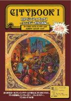 RPGシティブック1 ファンタジー世界の街編(1)
