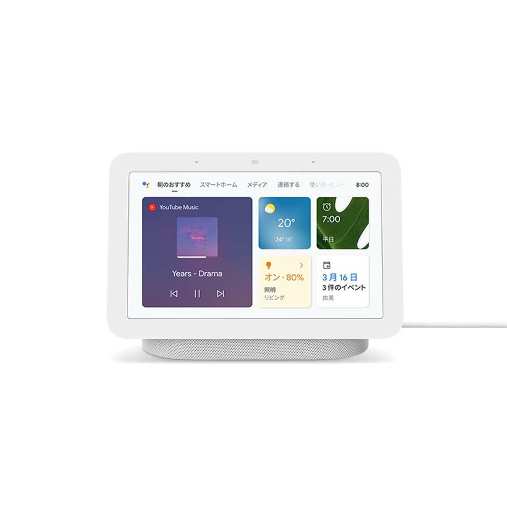 Google Nest Hub 第2世代 チョーク