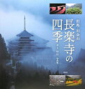 【送料無料】長楽寺の四季 [ 井上信行 ]