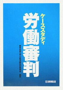 【送料無料】労働審判