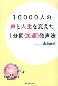 【送料無料】10000人の声と人生を変えた1分間〈笑顔〉発声法 [ 倉島麻帆 ]
