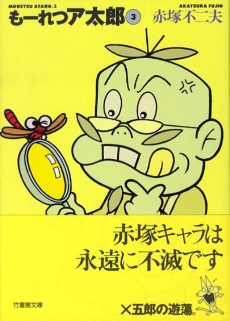 もーれつア太郎(3)画像