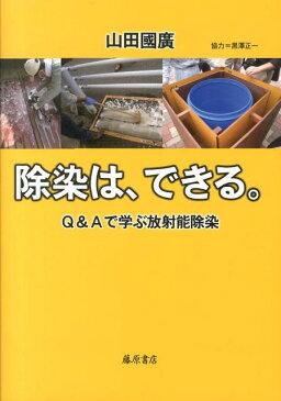 除染は、できる。 Q&Aで学ぶ放射能除染 [ 山田国広 ]