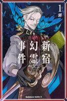 Fate/Grand Order -Epic of Remnant- 亜種特異点I 悪性隔絶魔境 新宿 新宿幻霊事件 (1)