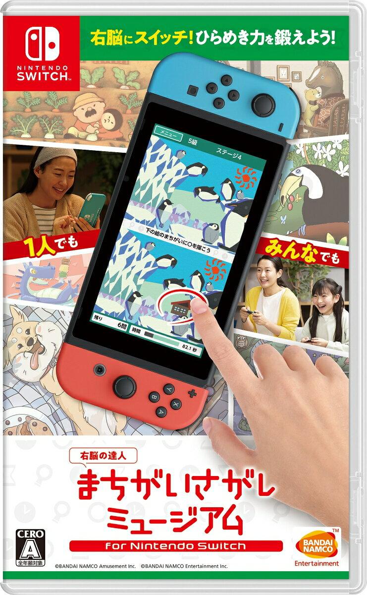 ー 右脳の達人 - まちがいさがしミュージアム for Nintendo Switch