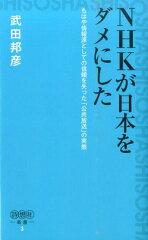 【送料無料】NHKが日本をダメにした [ 武田邦彦 ]