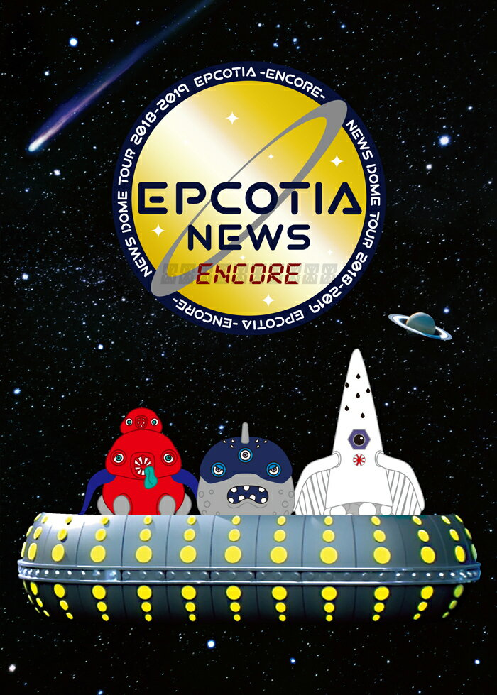 NEWS DOME TOUR 2018-2019 EPCOTIA -ENCORE-(初回盤)【Blu-ray】