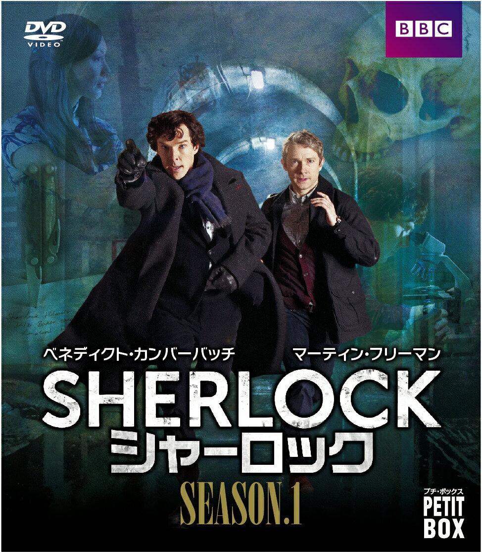 『SHERLOCK/シャーロック』 DVD プチ・ボックス シーズン1 [ ベネディクト・カンバーバッチ ]