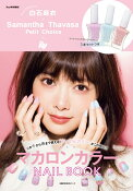 白石麻衣×Samantha Thavasa Petit Choice×Ray マカロンカラーNAIL BOOK