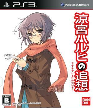 【送料無料】涼宮ハルヒの追想 長門有希の落し物BOX PS3版