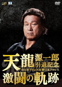 天龍源一郎引退記念 全日本プロレス&新日本プロレス 激闘の軌跡 DVD-BOX [ 天龍源一郎…