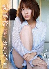 梨里杏DVD(仮)