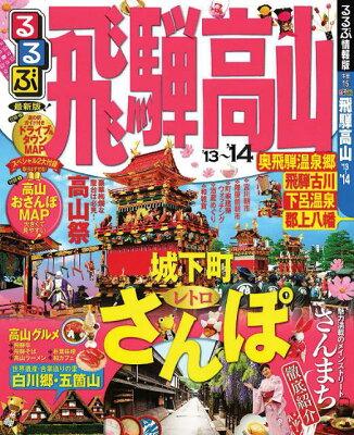 【送料無料】るるぶ飛騨高山'13~'14