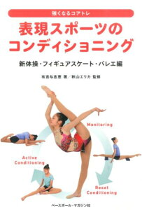 表現スポーツのコンディショニング(新体操・フィギュアスケート・バ) [ 有吉与志恵 ]