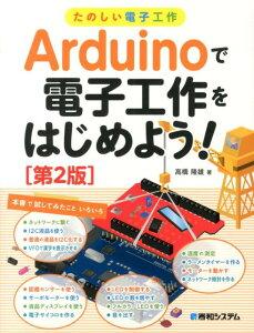 【楽天ブックスならいつでも送料無料】Arduinoで電子工作をはじめよう!第2版 [ 高橋隆雄 ]