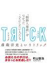 TRICK-トリック 「朝鮮人虐殺」をなかったことにしたい人