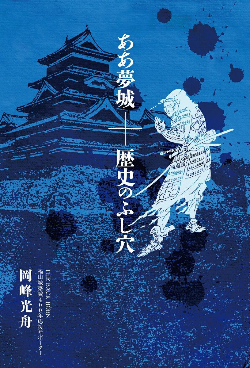 歴史, 日本史