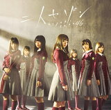 二人セゾン (Type-C CD+DVD)