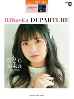 STAGEA アーチスト 6〜3級 Vol.36 826aska 『DEPARTURE』