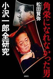 【送料無料】角栄になれなかった男小沢一郎全研究