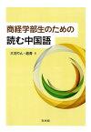 商経学部生のための読む中国語 CD付 [ 大羽りん ]